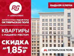 ЖК «Родной город. Октябрьское поле» Скидки до 1,85 млн руб. ко